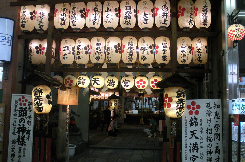 lamps outside a place in Kyoto